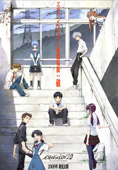 Evangelion 2.0 Poster