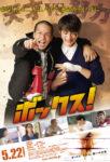 Box! poster