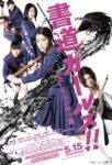 Shodo Girls Poster