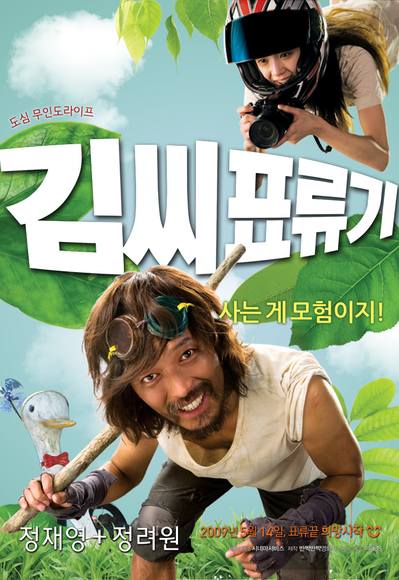 Castaway On The Moon / Kim's Island (2009) / Online İzle