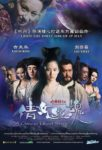 A Chinese Ghost Story poster