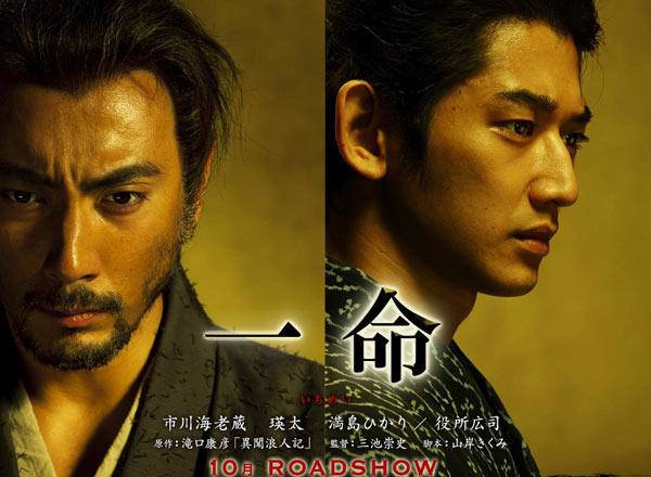 Hara-kiri Death of a Samurai poster
