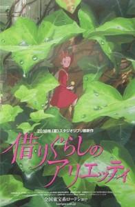 Karigurashi no Arrietty (The Borrower Arrietty) poster