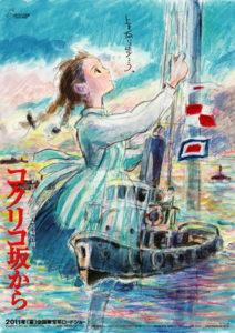 Kokurikozaka kara film poster