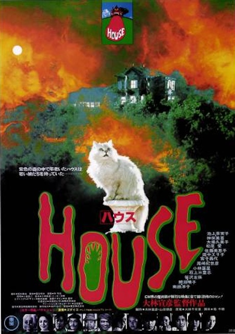 Hausu (House) poster