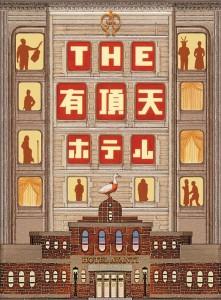 The Uchoten Hotel poster