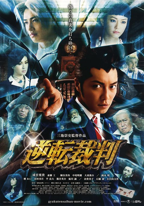Phoenix Wright: Ace Attorney poster