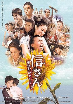 Shin-san Tankoumachi no Serenade poster