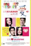 Love (2012) poster