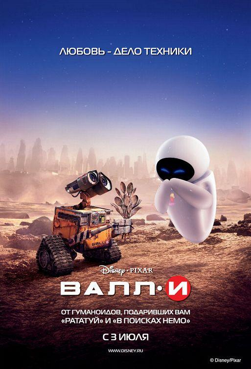 Wall-E poster (Russia)