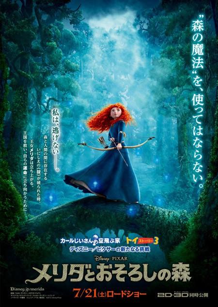 Brave poster - Japan