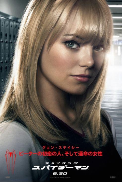 The Amazing Spider-man - Japanese poster - Emma Stone
