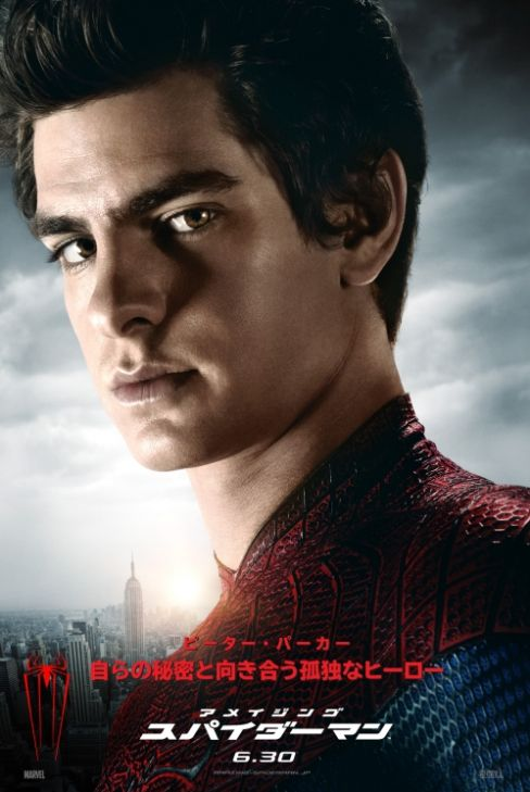 The Amazing Spider-man - Japanese poster - Andrew Garfield