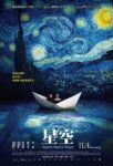 Starry Starry Night poster