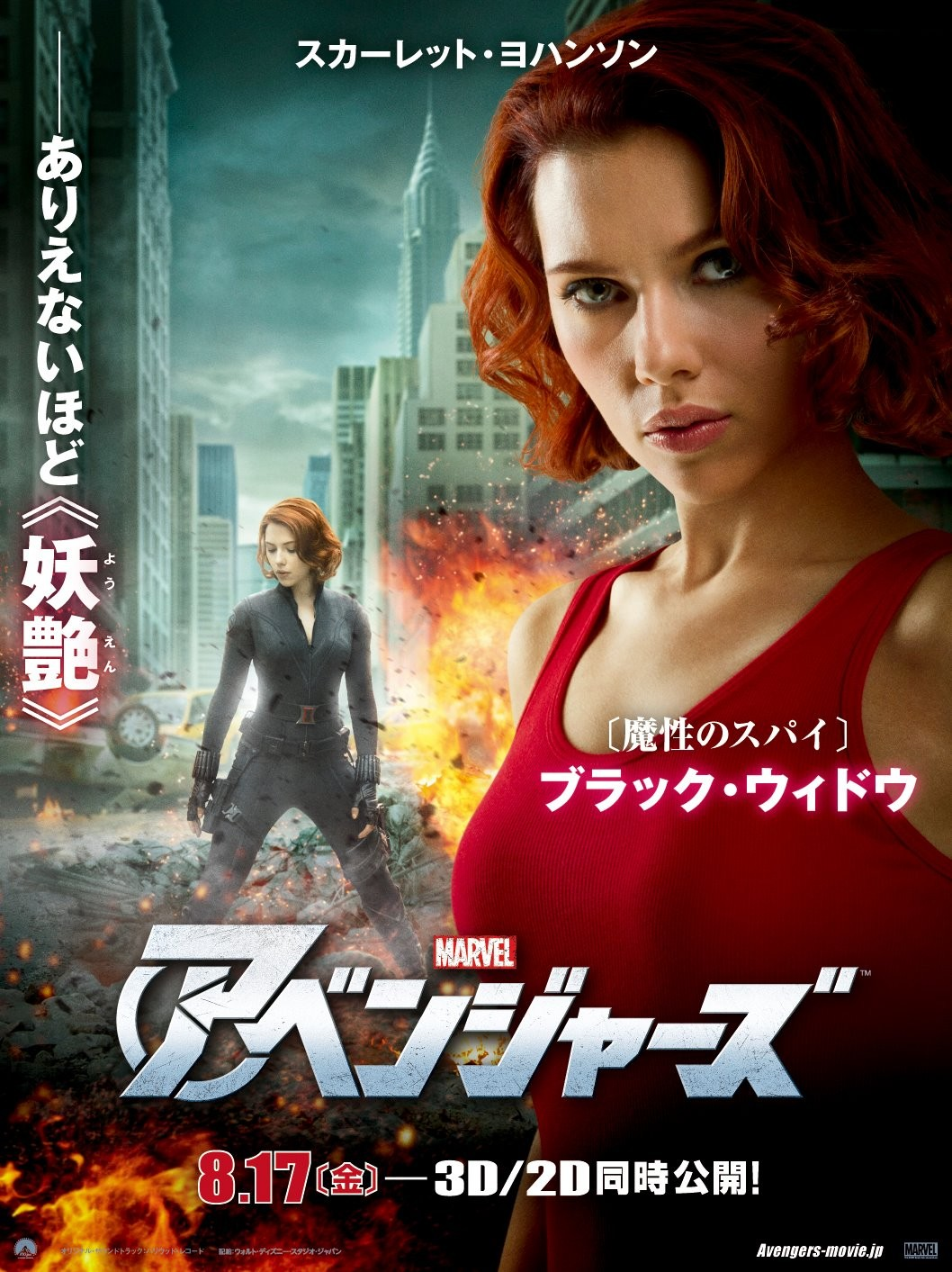 The Avengers - Black Widow poster - Japan