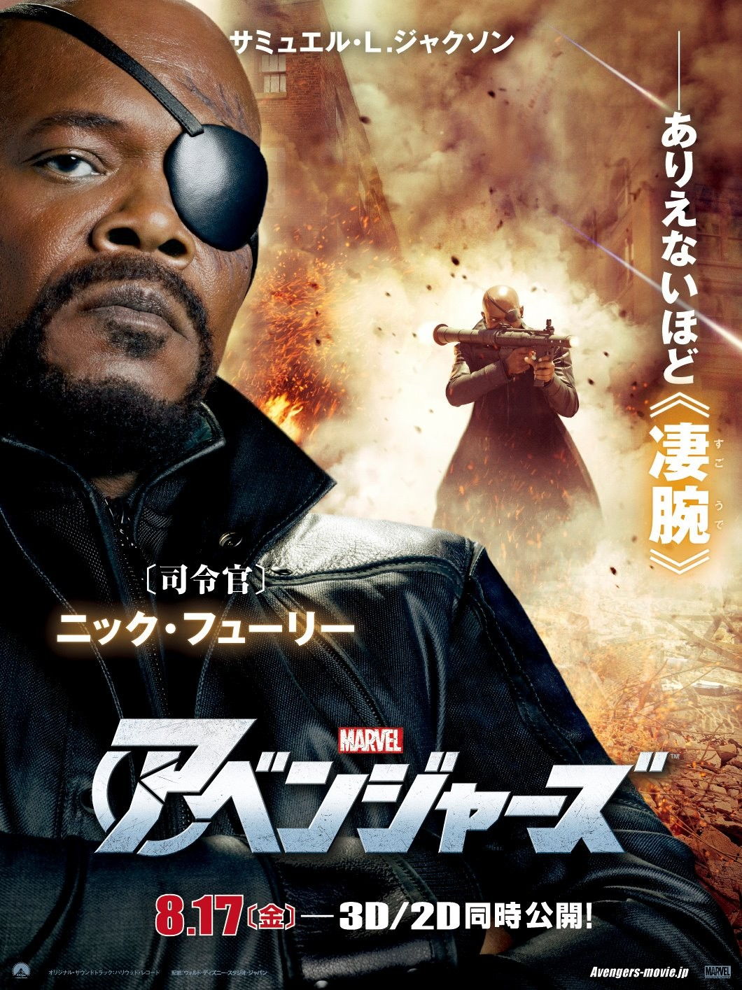 The Avengers - Nick Fury poster - Japan