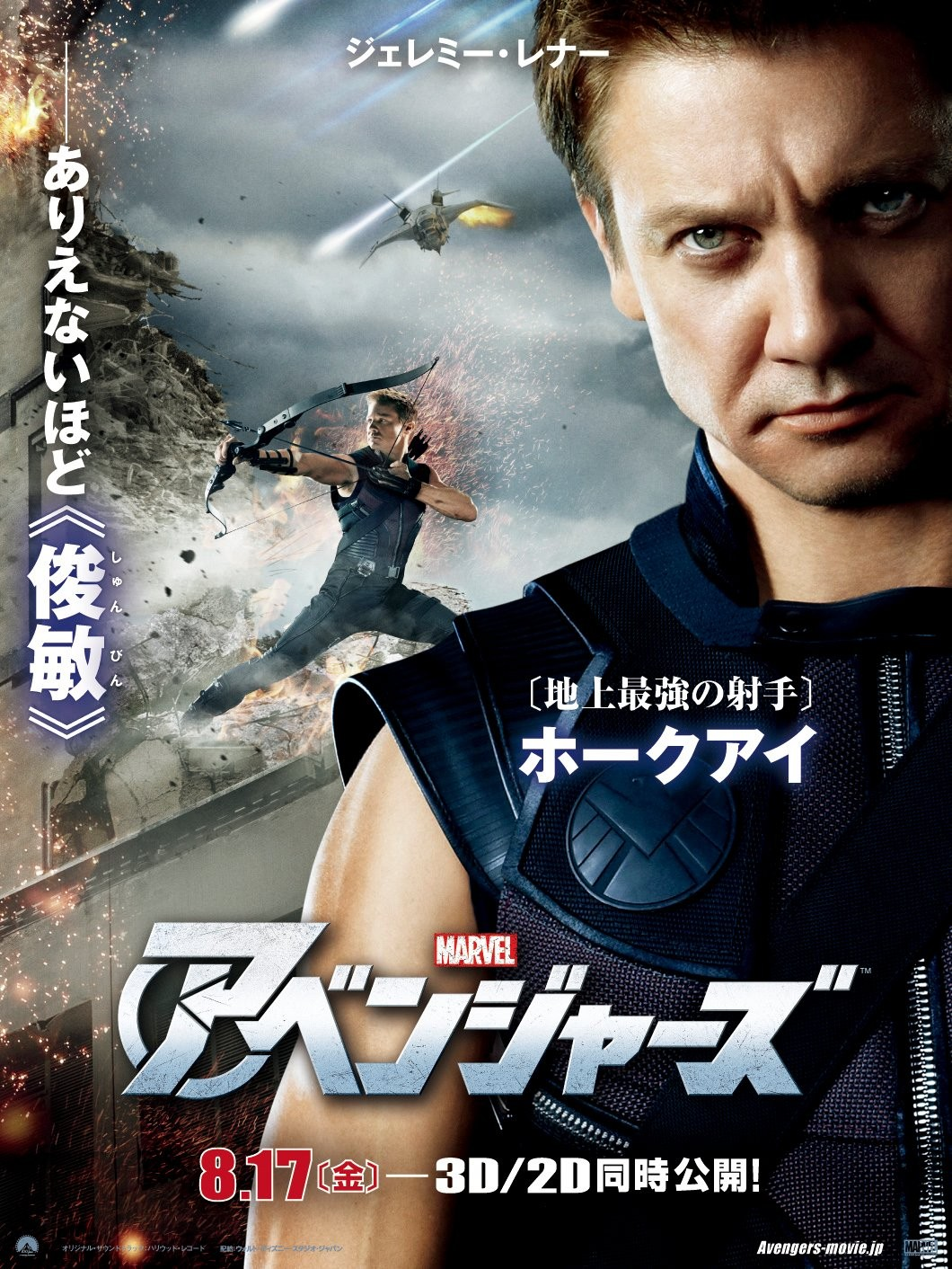 The Avengers - Hawkeye poster - Japan