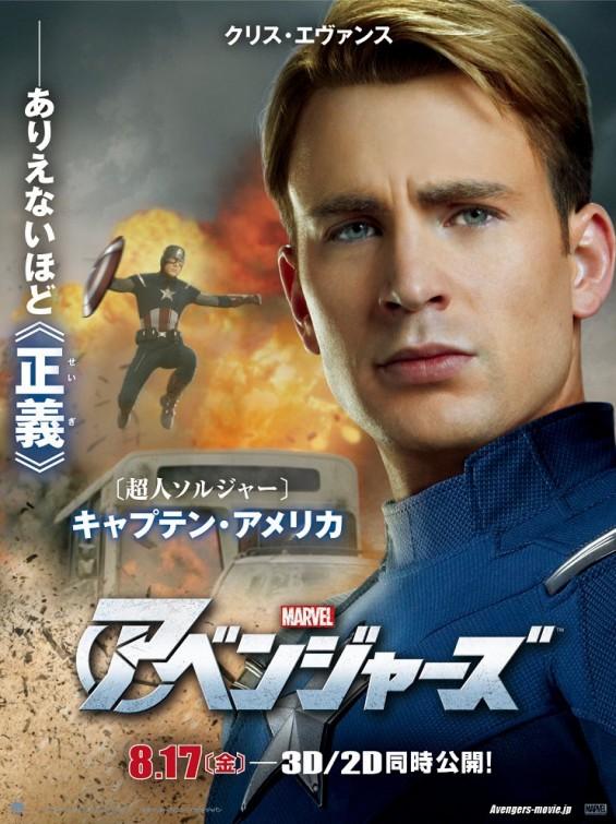 The Avengers poster - Japan - Captain America