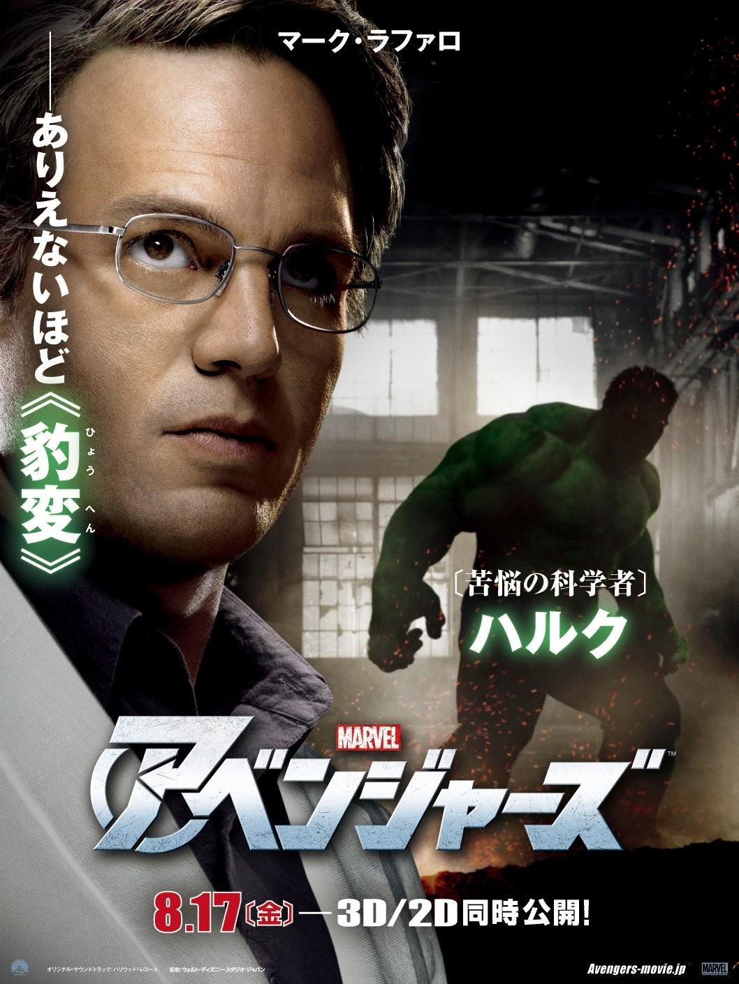 The Avengers - Hulk poster - Japan