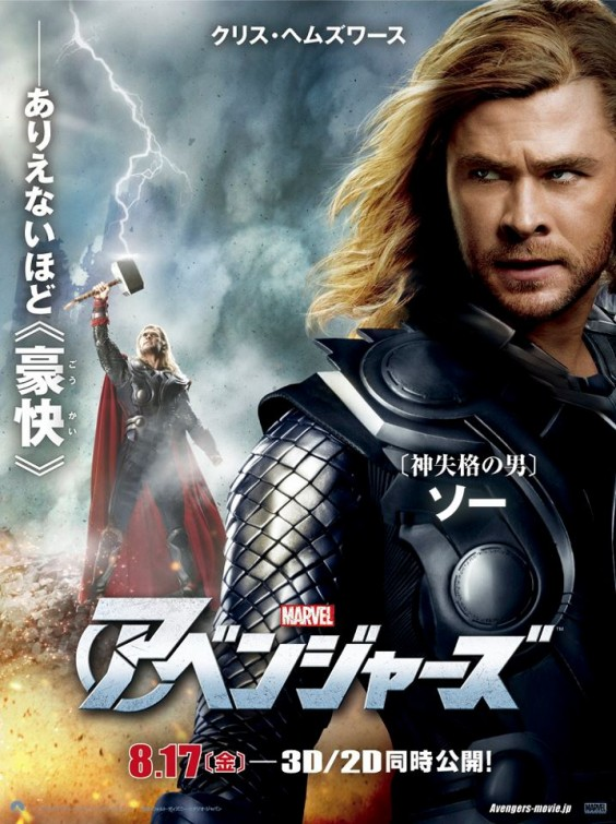 The Avengers poster - Japan - Thor