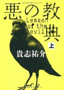 Lesson of the Evil - Cover