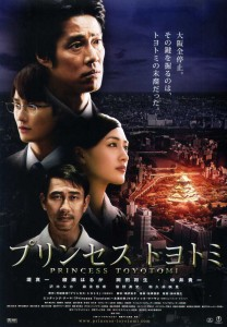 Princess Toyotomi poster