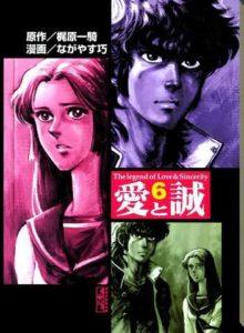 Ai to Makoto (For Love's Sake)