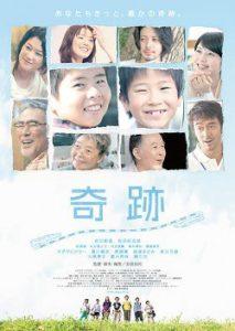 Kiseki (I Wish) poster