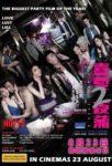 Lan Kwai Fong 2 poster