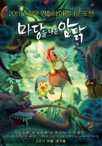 Leafie, A Hen into the Wild poster