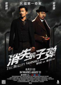 The Bullet Vanishes poster