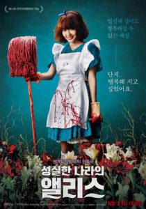 Alice in Earnestland poster (성실한 나라의 앨리스)