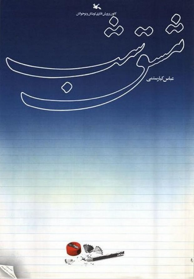 Homework (1989) - Abbas Kiarostami