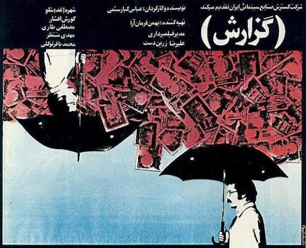 The Report - Abbas Kiarostami