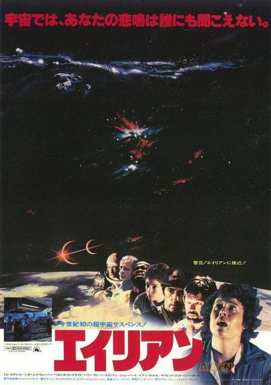 Alien poster (1979) - Japan