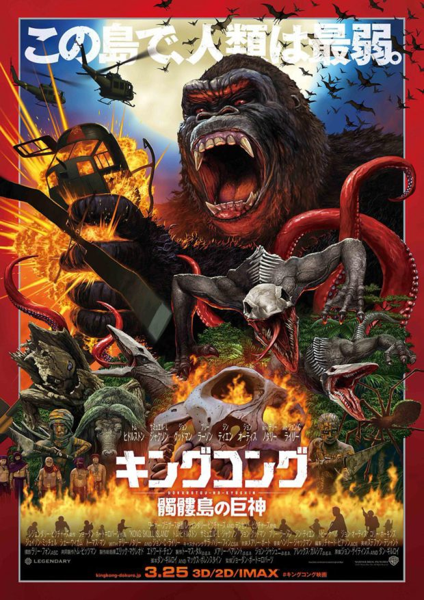 Kong: Skull Island (Japan)