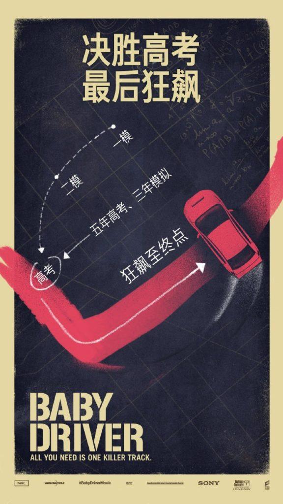 Baby Driver (Japan)