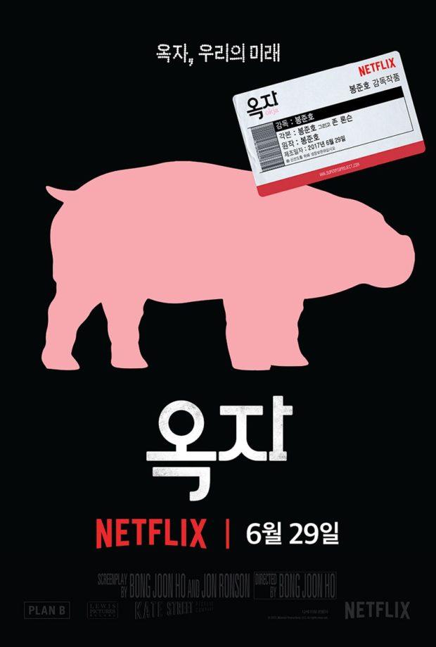 Okja (Korean)