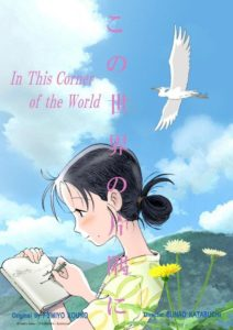 In this Corner of the World poster-poster